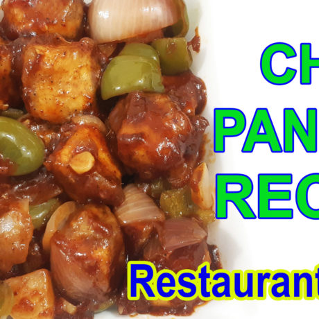 Chilli Paneer Recipe (Cheese Chilli) Restaurant Style