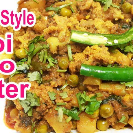 Aloo Gobi Mutter Recipe Dhaba Style