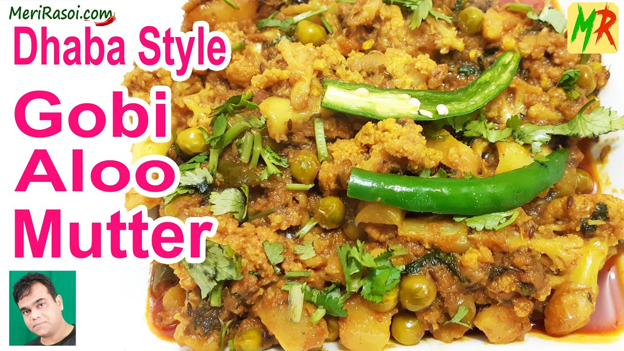 Aloo Gobi Mutter Recipe Dhaba Style