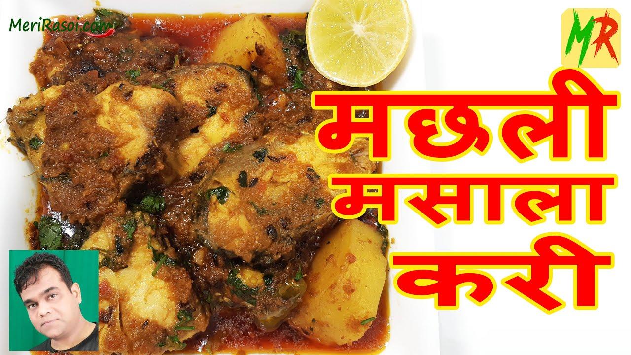 Fish Masala Recipe (Fish Curry Recipe)