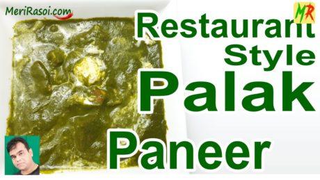 Palak Paneer Recipe (Spinach Paneer Recipe)