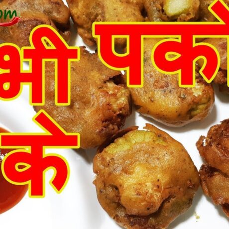 Crispy Gobi Pakora Recipe | How To Make Gobi Pakoda | Cauliflower Pakoda | करारे गोबी के पकोड़े