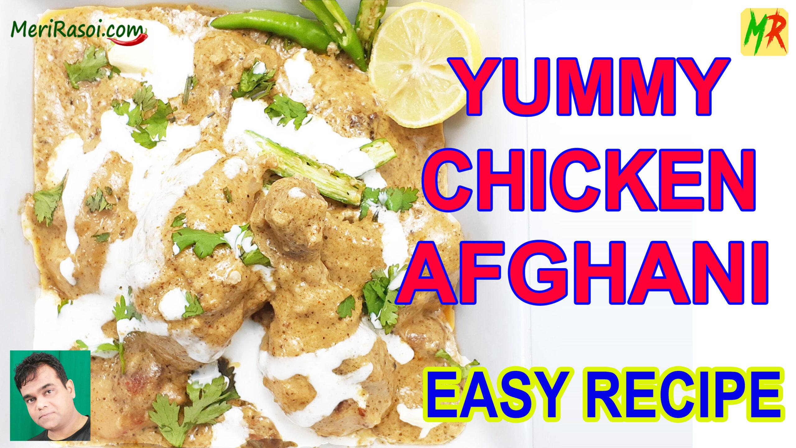 Super Easy Chicken Afghani Recipe | ये चिकन अफगानी खा के अंगुलियाँ चाटते रह जाओगे