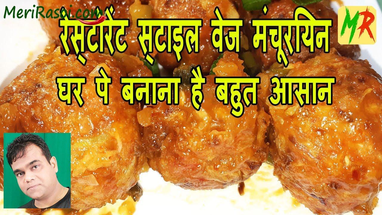 Veg Manchurian Dry Recipe | Veg Manchurian Recipe Hindi | टेस्टी रेस्टोरेंट स्टाइल वेज मंचूरियन