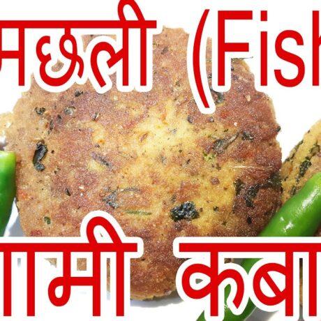 Perfect Fish Shami Kabab Recipe | Shami Kabab Recipe | परफेक्ट मछली कबाब
