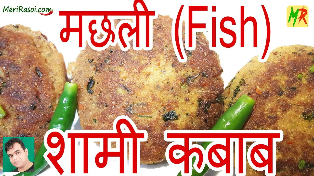 Perfect Fish Shami Kabab Recipe | Shami Kabab Recipe | परफेक्ट मछली कबाब