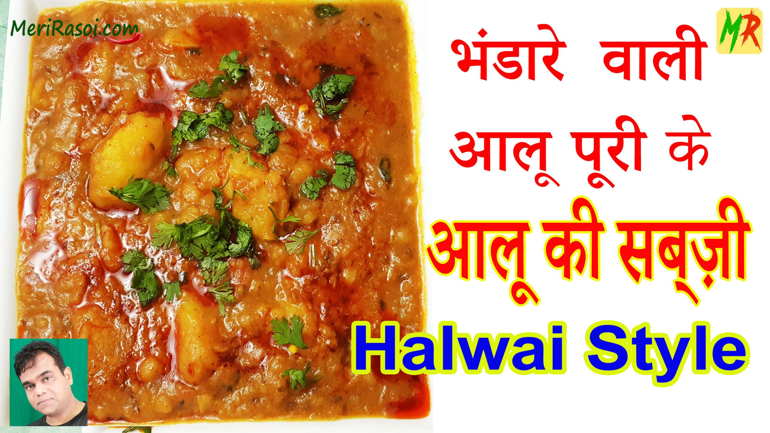 भंडारे वाले आलू पूरी के आलू की सब्ज़ी एकदम हलवाई स्टाइल में | Aloo Poori Recipe Ke Aloo Ki Sabzi Recipe | Aloo Sabzi Recipe