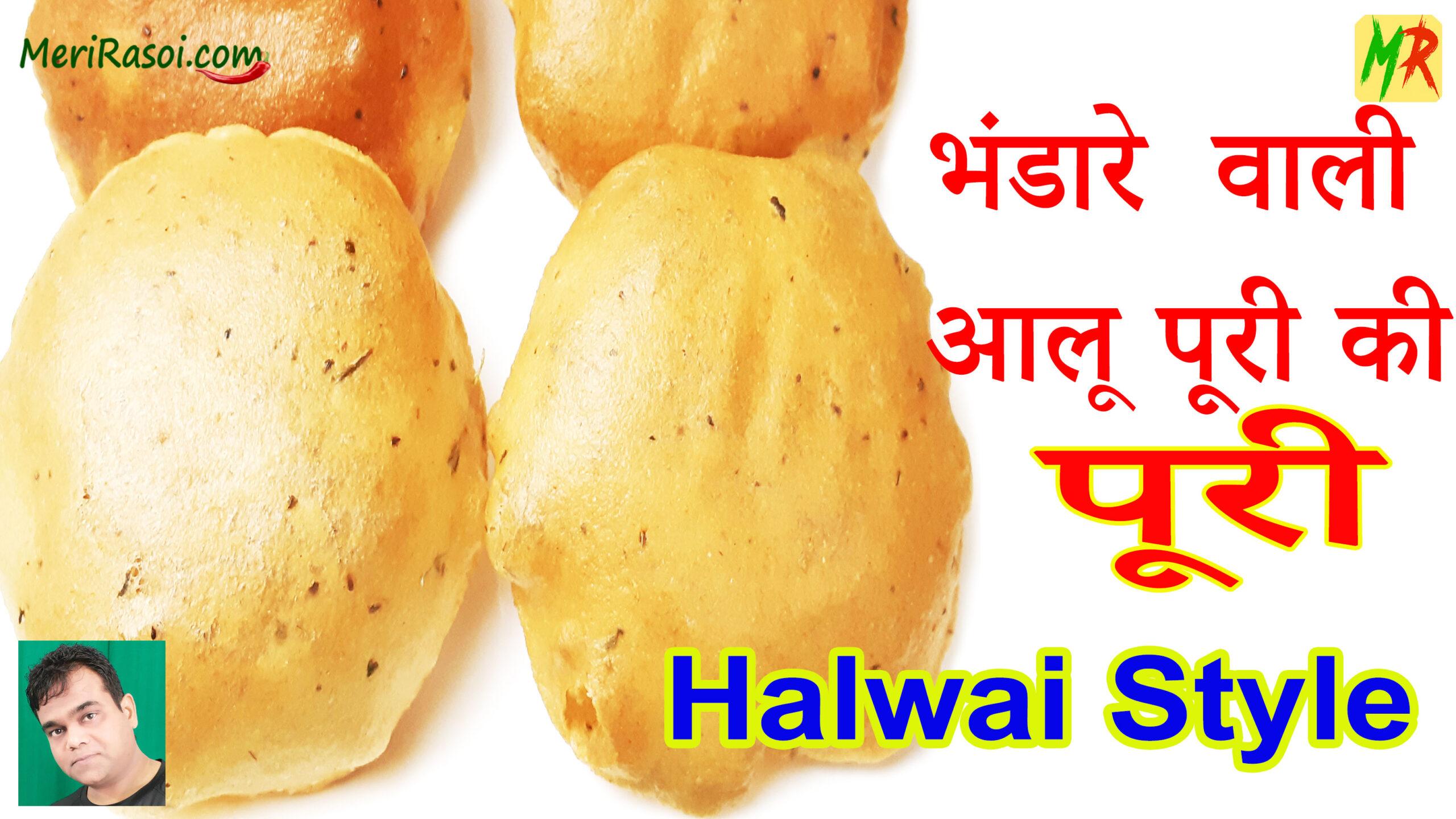 भंडारे वाले आलू पूरी की पूरी एकदम हलवाई स्टाइल में | Halwai Style Poori Aloo ki Poori (Puri) Recipe