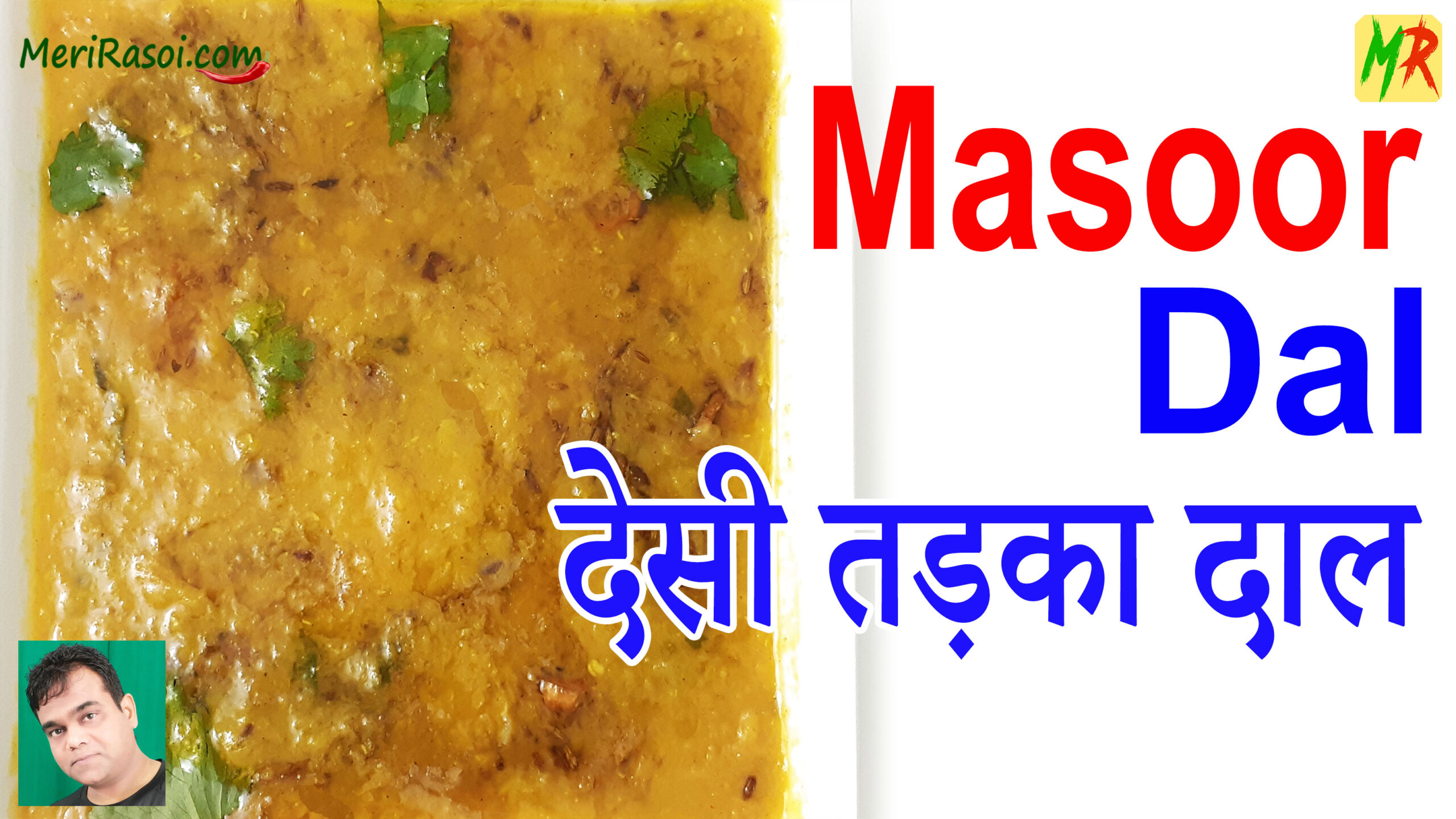 Lal Masoor Dal Tadka Recipe | Lal Masoor Dal Recipe | Red Lentils Recipe | ढाबा स्टाइल लाल मसूर दाल