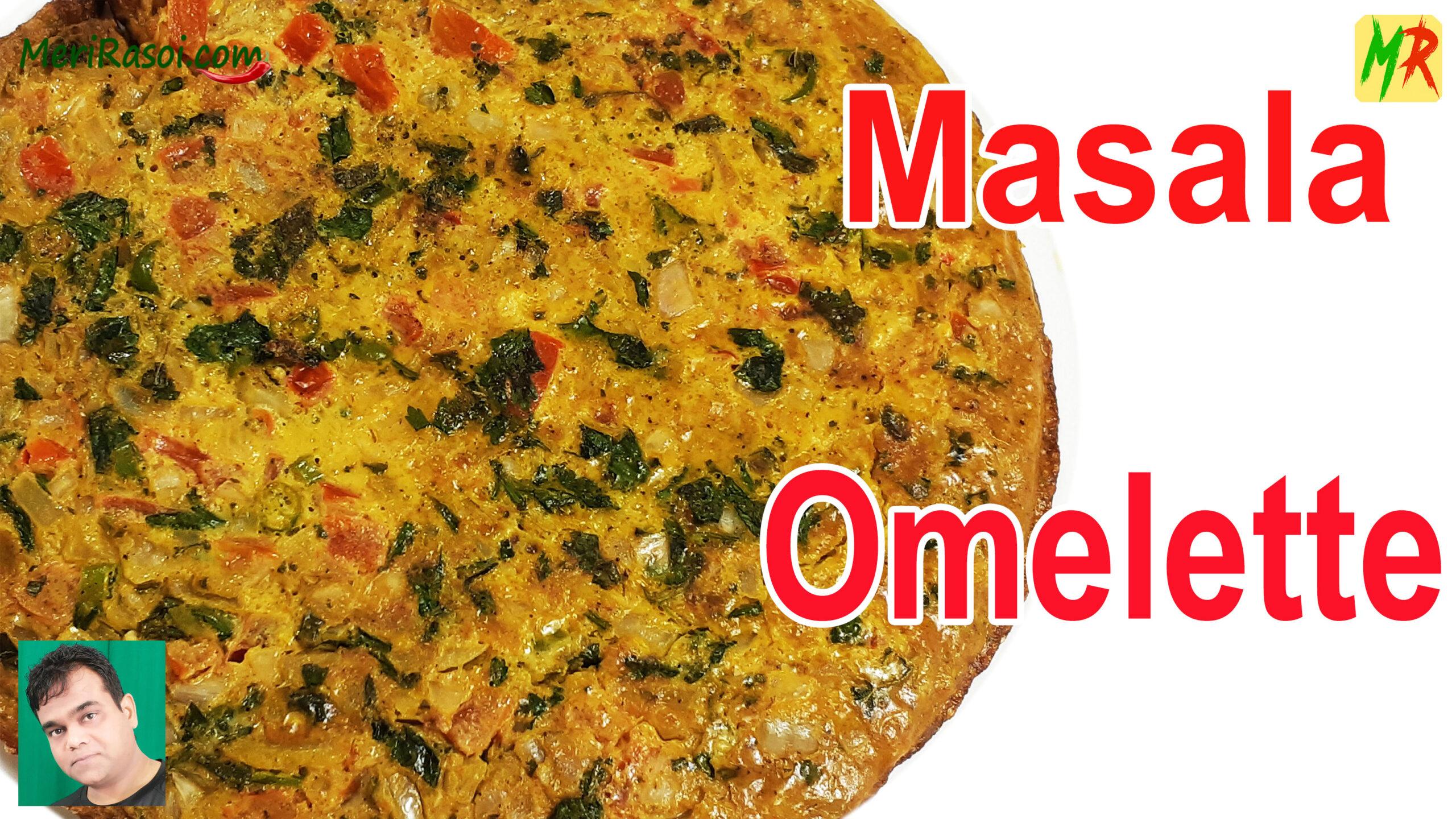 Indian Masala Omelette Recipe | Spicy Omelets Recipe | नार्मल आमलेट से हो बोर तो बनाइये मसाला आमलेट