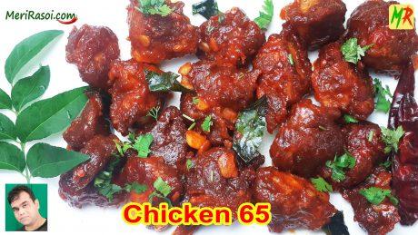 Chicken 65 Recipe | Easy Chicken 65 Recipe | Restaurant Style Chicken 65
